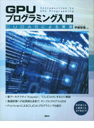 GPUプログラミング入門 -CUDA5による実装(KS情報科学専門書)