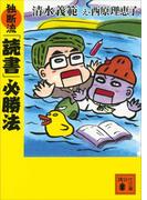 独断流「読書」必勝法(講談社文庫)