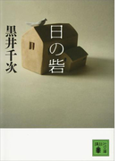 日の砦(講談社文庫)