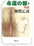 永遠の都2―岐路―(新潮文庫)(新潮文庫)
