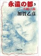 永遠の都3―小暗い森―(新潮文庫)(新潮文庫)