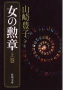 女の勲章(上)(新潮文庫)(新潮文庫)