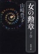 女の勲章(下)(新潮文庫)(新潮文庫)