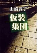 仮装集団(新潮文庫)(新潮文庫)