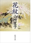 花紋(新潮文庫)(新潮文庫)