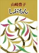 しぶちん(新潮文庫)(新潮文庫)
