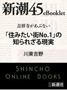 吉祥寺があぶない 「住みたい街No.1」の知られざる現実―新潮45eBooklet(新潮45eBooklet)