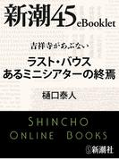 吉祥寺があぶない ラスト・バウス あるミニシアターの終焉―新潮45eBooklet(新潮45eBooklet)