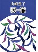 暖簾(新潮文庫)(新潮文庫)