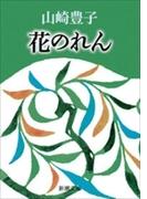 花のれん(新潮文庫)(新潮文庫)