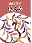 ぼんち(新潮文庫)(新潮文庫)