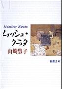 ムッシュ・クラタ(新潮文庫)(新潮文庫)