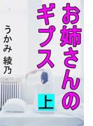 お姉さんのギプス 上(愛COCO!)