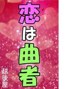 恋は曲者(愛COCO!)