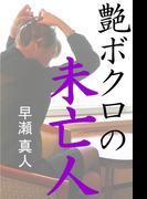 艶ボクロの未亡人(愛COCO!)
