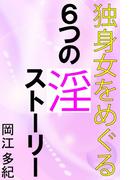 独身女をめぐる6つの淫ストーリー(愛COCO!Lady)
