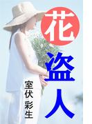 花盗人(愛COCO!)