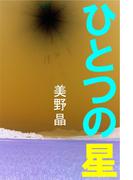 ひとつの星(愛COCO!)