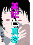 美紀と真樹(愛COCO!)