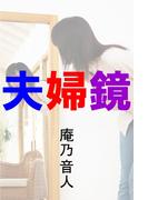 夫婦鏡(愛COCO!)