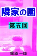 隣家の園 第五回 ―不倫愛―智実―(愛COCO!)