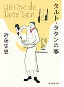 タルト・タタンの夢