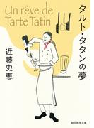 タルト・タタンの夢(創元推理文庫)