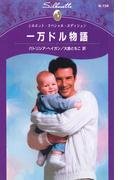 一万ドル物語(シルエット・スペシャル・エディション)