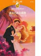 過去のある情熱(シルエット・スペシャル・エディション)