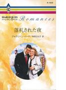 落札された夜(ハーレクイン・ロマンス)