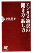 エンタメ通訳の聞き方・話し方(PHP新書)