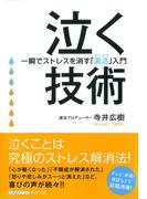 泣く技術(PHP文庫)