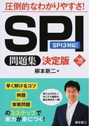 SPI問題集決定版 '16年度版