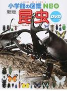 昆虫 新版 (小学館の図鑑NEO)