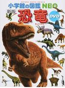 恐竜 新版 (小学館の図鑑NEO)
