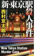 新・東京駅殺人事件 長編推理小説 (KAPPA NOVELS)