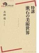 特講漱石の美術世界 (岩波現代全書)