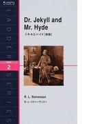 ジキルとハイド Level 2(1300‐word) 新版