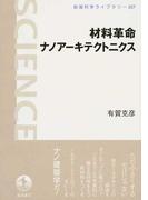 材料革命ナノアーキテクトニクス (岩波科学ライブラリー)(岩波科学ライブラリー)