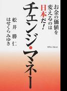 チェンジ・マネー お金の価値を変えるのは日本だ!