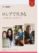 ロシアで生きる ソ連解体と女性たち (ユーラシア・ブックレット)