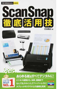 ScanSnap徹底活用技 (今すぐ使えるかんたんmini)
