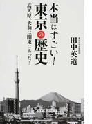 本当はすごい!東京の歴史 高天原、大和は関東にあった!