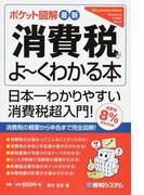 最新消費税がよ〜くわかる本 ポケット図解 消費税8%完全対応版