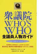 """衆議院WHO'S WHO 全議員人物ガイド 日本を動かす480人の""""こんなひと""""早わかり"""