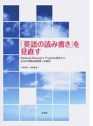 「英語の読み書き」を見直す Reading Recovery Program研究から日本の早期英語教育への提言