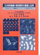 3D材料組織・特性解析の基礎と応用 シリアルセクショニング実験およびフェーズフィールド法からのアプローチ