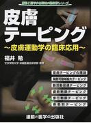 皮膚テーピング 皮膚運動学の臨床応用 (運動と医学の出版社の臨床家シリーズ)