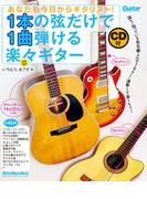 1本の弦だけで1曲弾ける楽々ギター あなたも今日からギタリスト! (リットーミュージック・ムック ギター・マガジン)(ギター・マガジン)