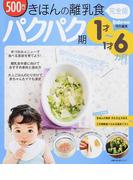 きほんの離乳食 完全版 パクパク期 1才〜1才6カ月ごろ (主婦の友生活シリーズ)